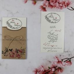 کارت عروسی INDO کد 022